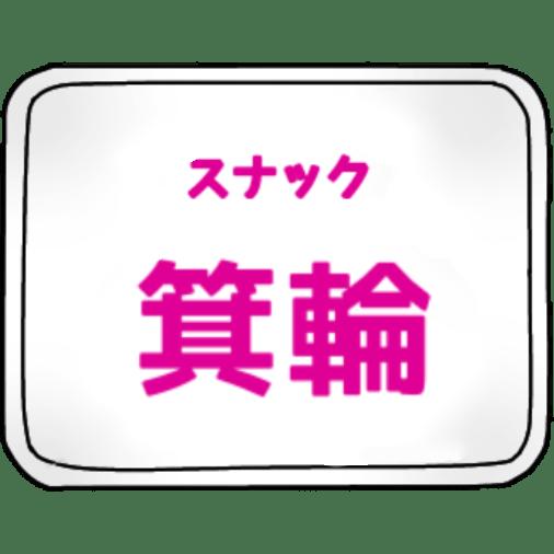 スナック箕輪の看板ロゴ画像